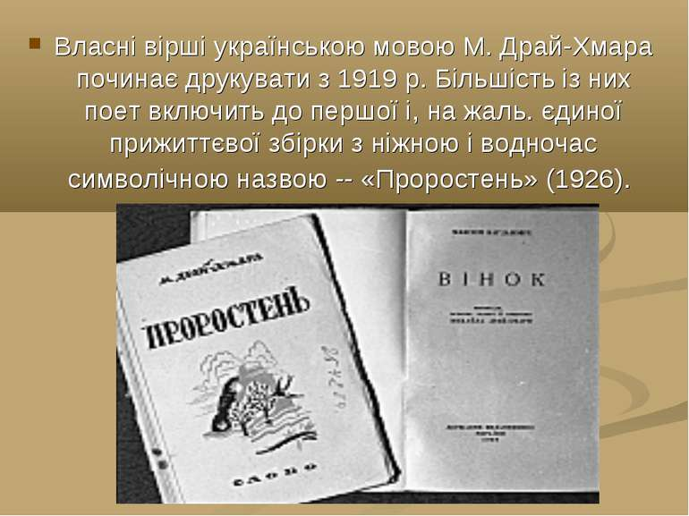 Власні вірші українською мовою М. Драй-Хмара починає друкувати з 1919 р. Біль...