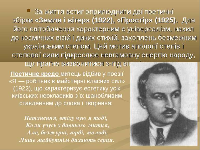 За життя встиг оприлюднити дві поетичні збірки«Земля і вітер» (1922), «Прост...