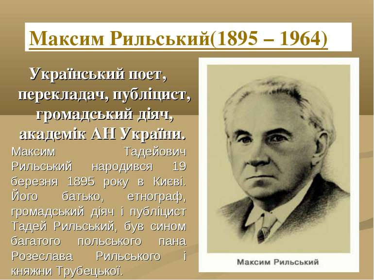 Український поет, перекладач, публіцист, громадський діяч, академік АН Україн...