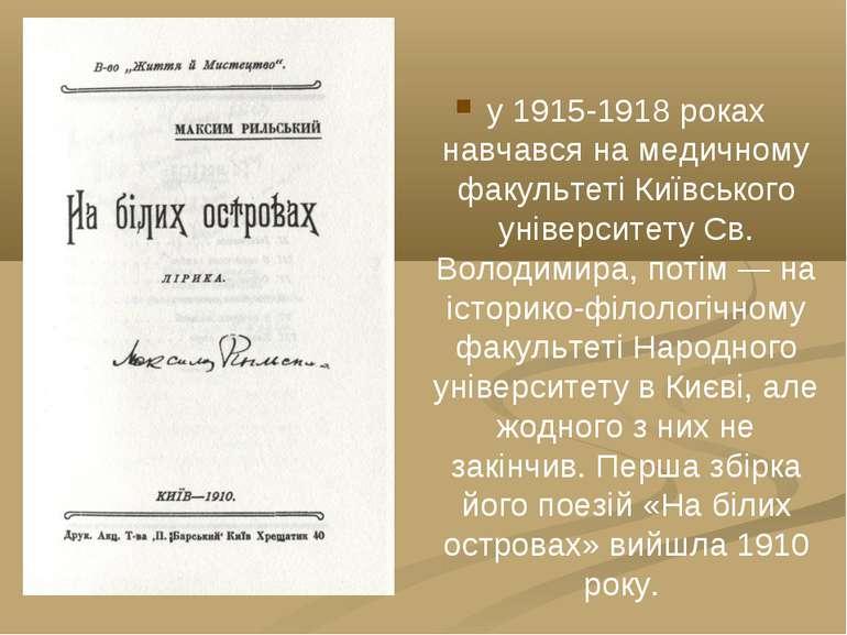 у 1915-1918 роках навчався на медичному факультеті Київського університету Св...
