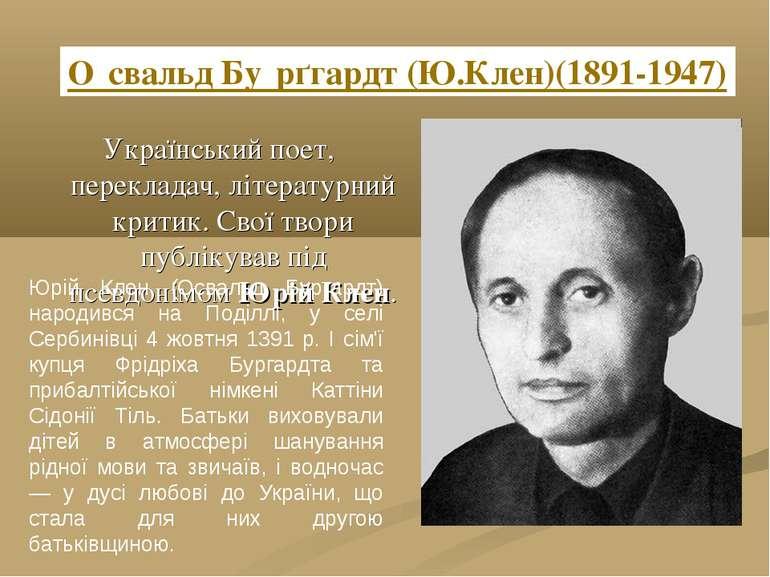 Український поет, перекладач, літературний критик. Свої твори публікував під ...