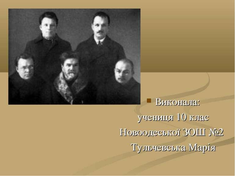 Виконала: учениця 10 клас Новоодеської ЗОШ №2 Тульчевська Марія