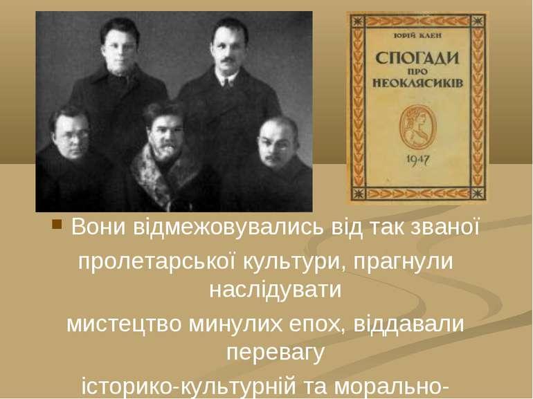 Вони відмежовувались від так званої пролетарської культури, прагнули наслідув...