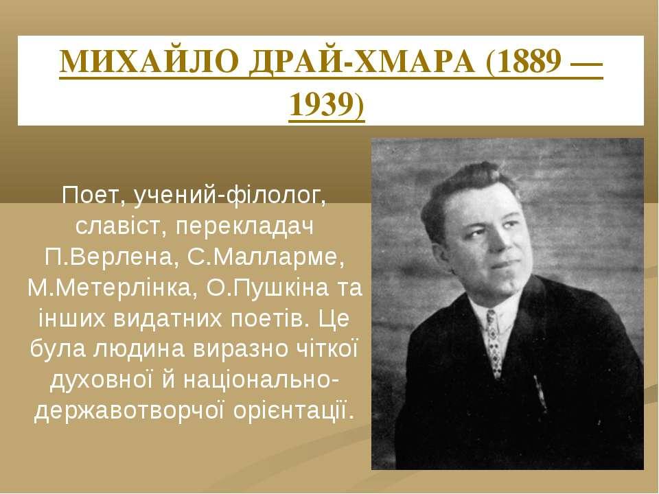 МИХАЙЛО ДРАЙ-ХМАРА(1889 — 1939) Поет, учений-філолог, славіст, перекладач П....