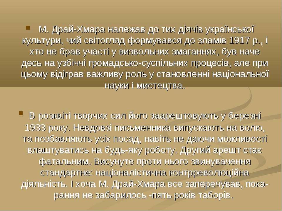 М. Драй-Хмара належав до тих діячів української культури, чий світогляд форм...