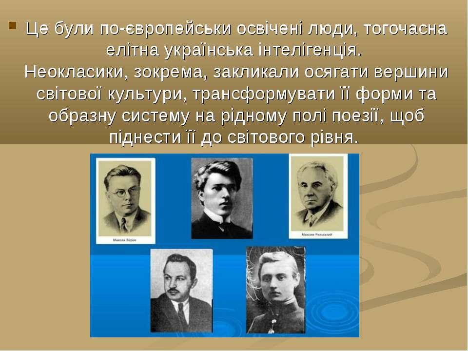 Це були по-європейськи освічені люди, тогочасна елітна українська інтелігенці...