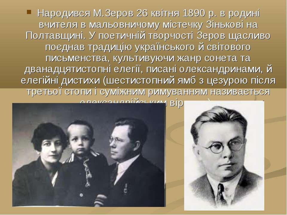 Народився М.Зеров 26 квітня 1890 р. в родині вчителя в мальовничому містечку ...