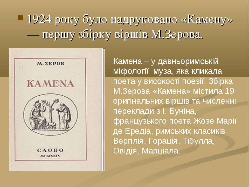 1924 року було надруковано «Камену» — першу збірку віршів М.Зерова. Камена – ...