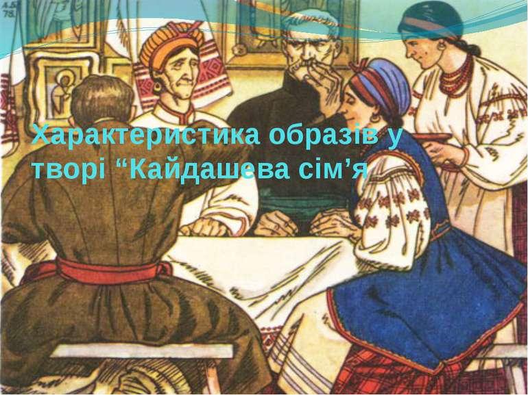 """Характеристика образів у творі """"Кайдашева сім'я"""