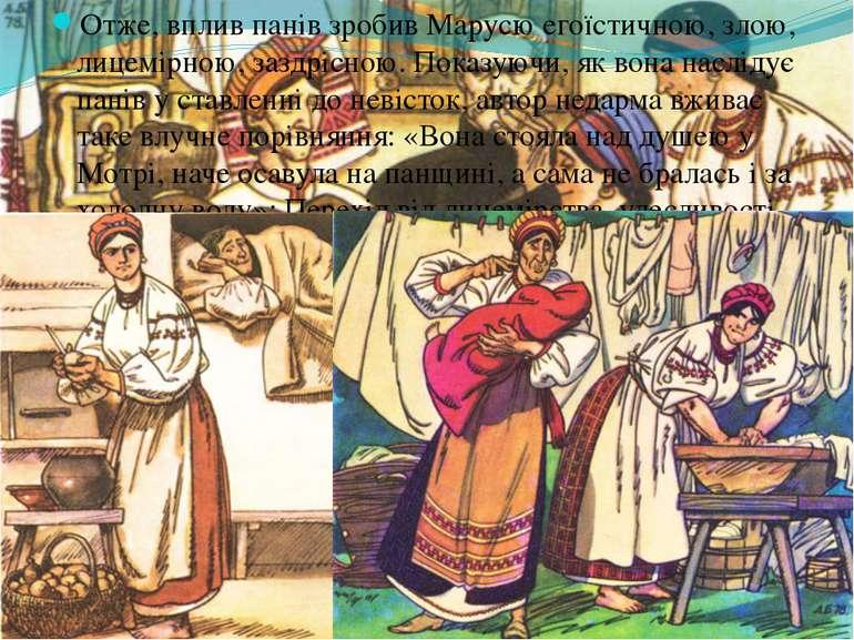 Отже, вплив панів зробив Марусю егоїстичною, злою, лицемірною, заздрісною.По...