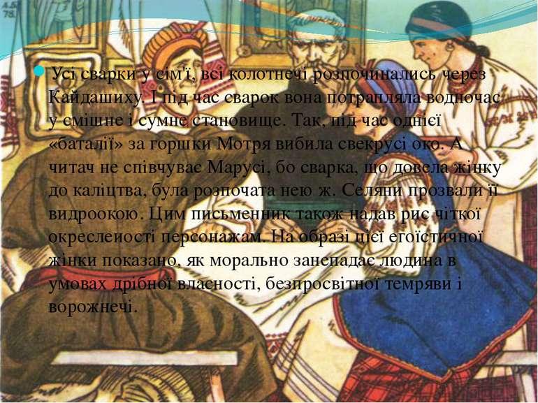 Усі сварки у сім'ї, всі колотнечі розпочинались через Кайдашиху. І під час св...