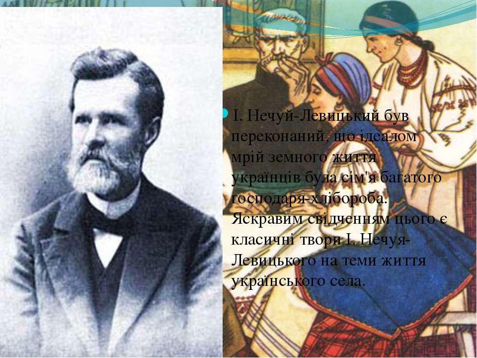 І. Нечуй-Левицький був переконаний, що ідеалом мрій земного життя українців б...