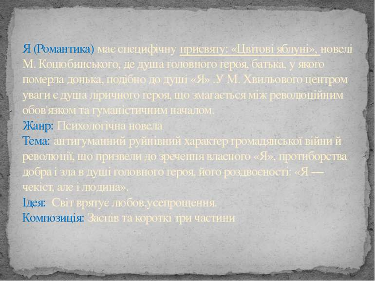 Я (Романтика) має специфічну присвяту: «Цвітові яблуні», новелі М. Коцюбинськ...