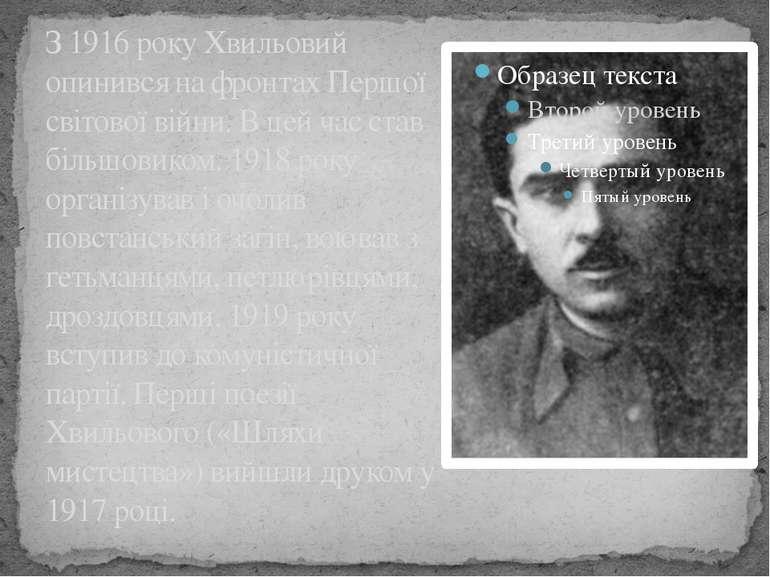 З 1916 року Хвильовий опинився на фронтах Першої світової війни. В цей час ст...