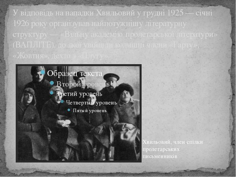У відповідь на нападки Хвильовий у грудні 1925 — січні 1926 року організував ...