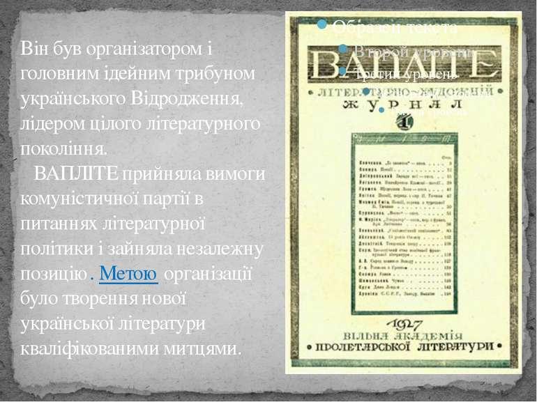 Він був організатором і головним ідейним трибуном українського Відродження, л...