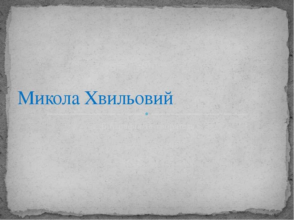 Біографія та творчість Микола Хвильовий