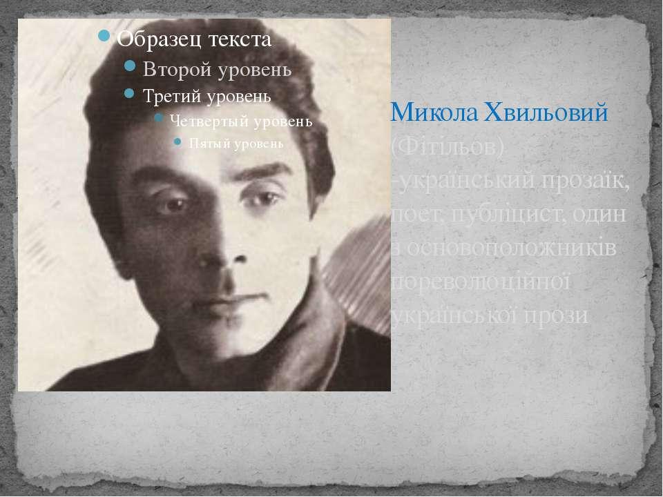 Микола Хвильовий (Фітільов) -український прозаїк, поет, публіцист, один з осн...