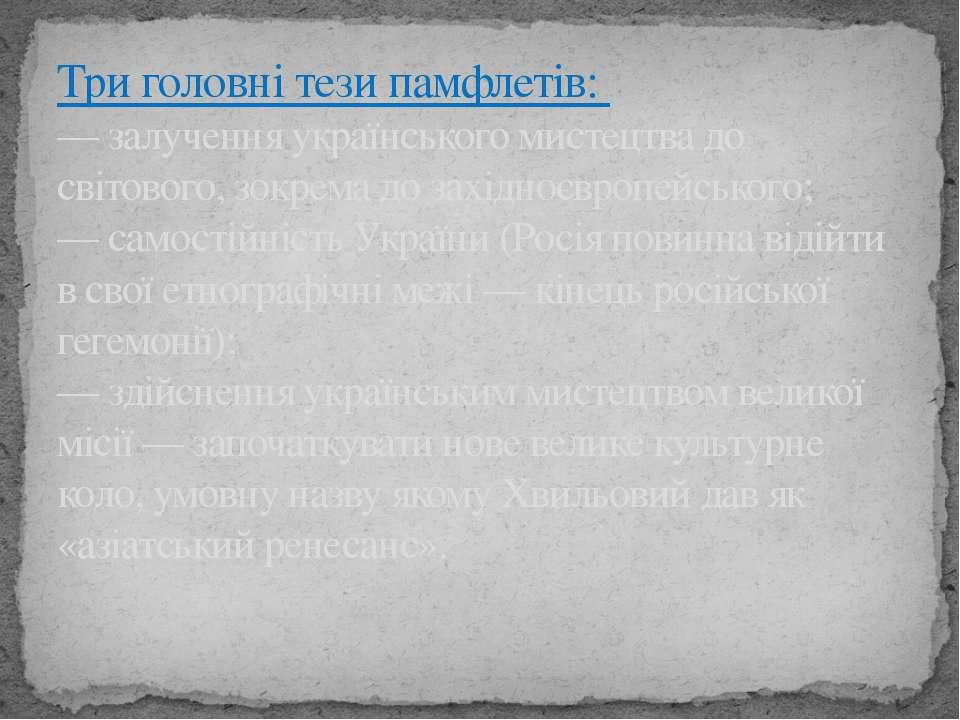 Три головні тези памфлетів: — залучення українського мистецтва до світового, ...