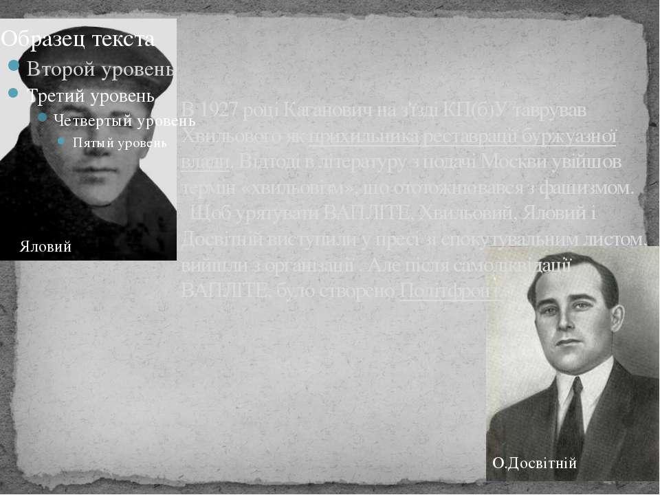 В 1927 році Каганович на з'їзді КП(б)У таврував Хвильового як прихильника рес...