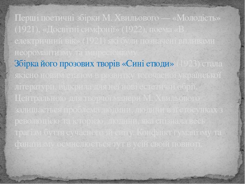 Перші поетичні збірки М. Хвильового— «Молодість» (1921), «Досвітні симфонії»...
