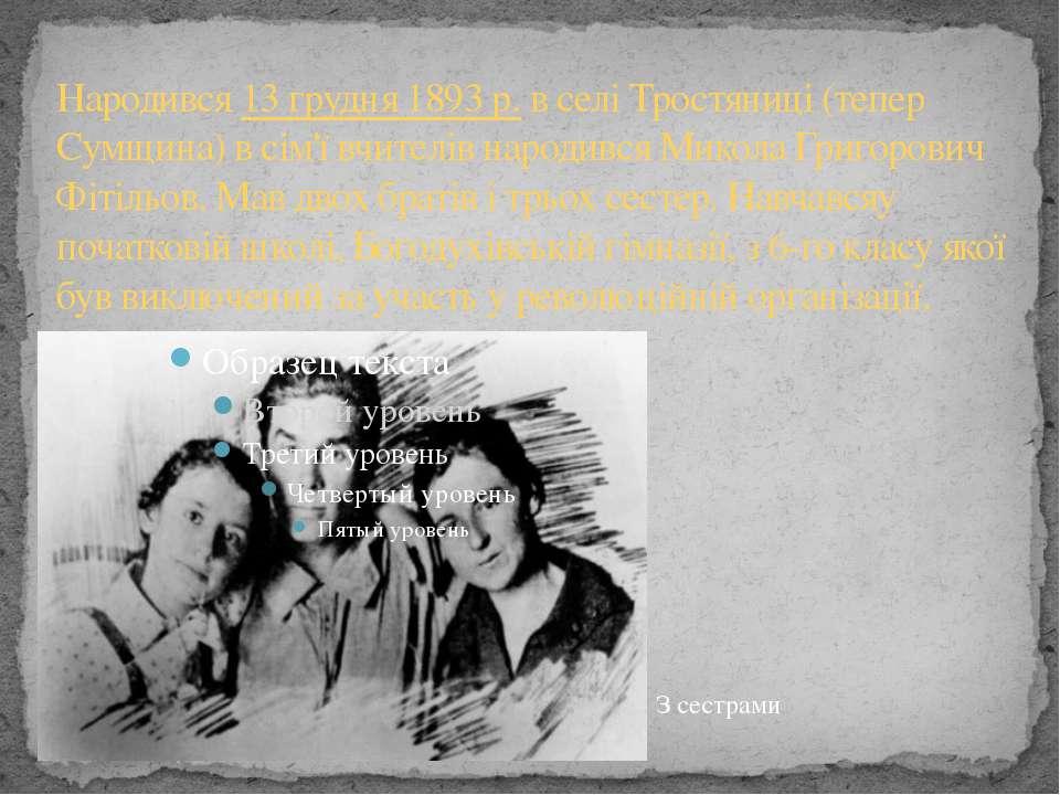 Народився 13 грудня 1893 р. в селі Тростяниці (тепер Сумщина) в сім'ї вчителі...