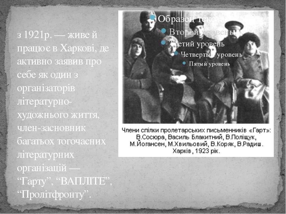 з 1921p. — живе й працює в Харкові, де активно заявив про себе як один з орга...