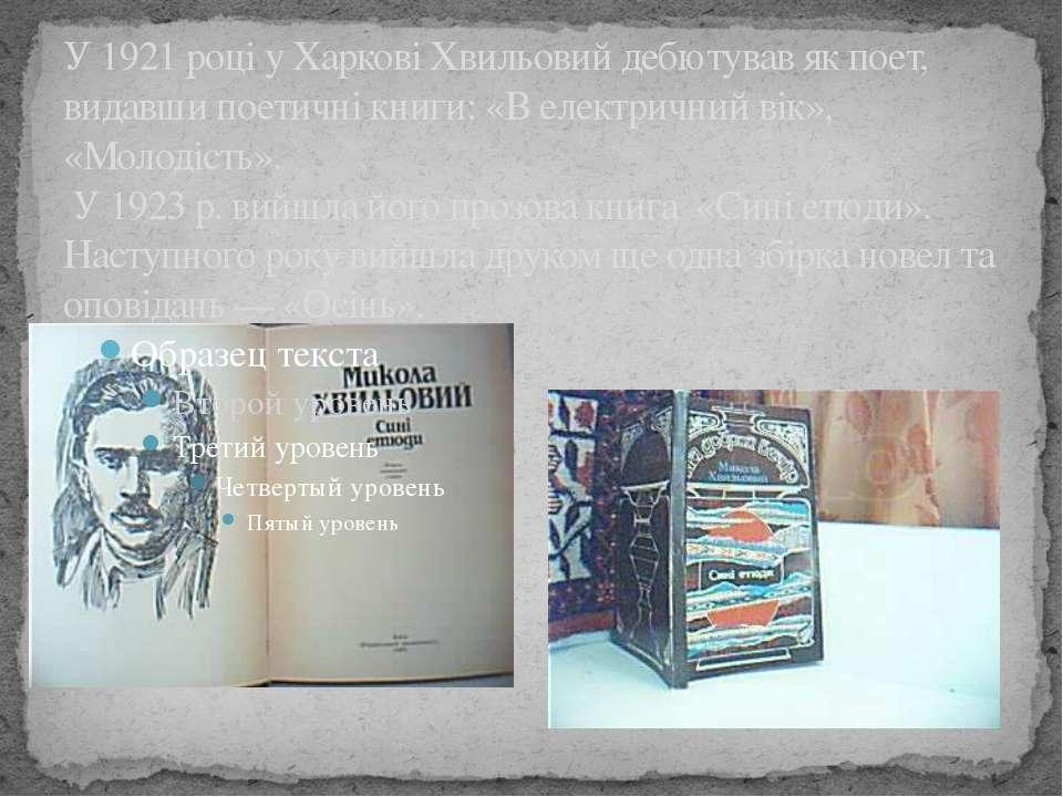 У 1921 році у Харкові Хвильовий дебютував як поет, видавши поетичні книги: «В...