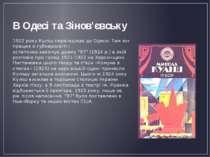 В Одесі та Зінов'євську 1922 року Кулiш переïжджає до Одеси. Там вiн працює в...