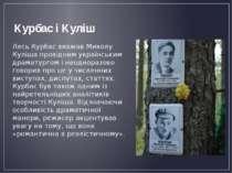 Курбас і Куліш Лесь Курбас вважав Миколу Куліша провідним українським драмату...