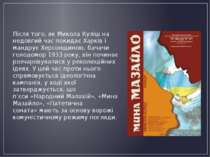 Після того, як Микола Куліш на недовгий час покидає Харків і мандрує Херсонщи...