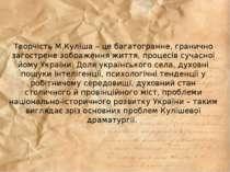 Творчість М.Куліша – це багатогранне, гранично загострене зображення життя, п...