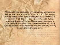 Микола Куліш займався літературною діяльністю майже все своє життя— 30 років...