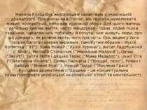 Микола Куліш був живописцем характерів в українській драматургії. Працюючи на...
