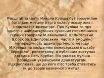 Масштаб таланту Миколи Куліша був зрозумілим багатьом митцям з того кола, у я...