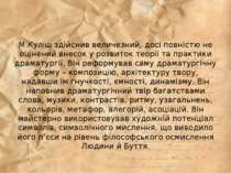 М.Куліш здійснив величезний, досі повністю не оцінений внесок у розвиток теор...