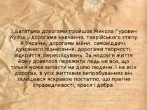 …Багатьма дорогами пройшов Микола Гурович Куліш – дорогами навчання, таврійсь...