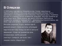 В Олешках З1905року навчався в Олешківському (теперЦюрупинськ Херсонської...