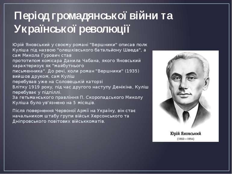 Період громадянської війни та Української революції Юрiй Яновський у своєму р...