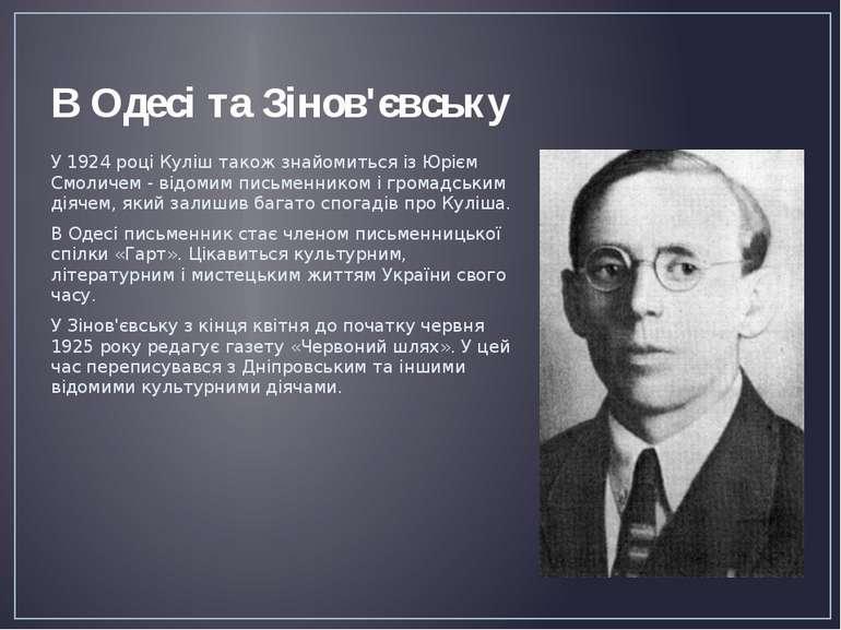 В Одесі та Зінов'євську У 1924 році Куліш також знайомиться ізЮрієм Смоличем...