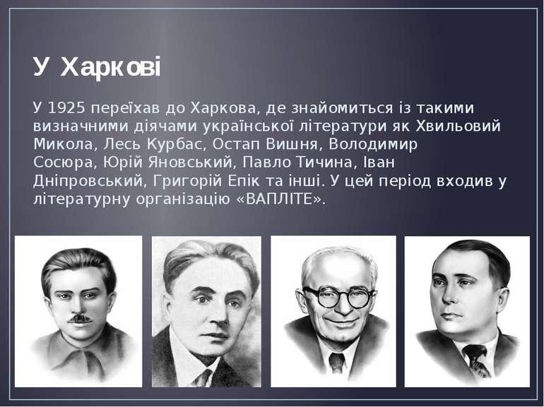 У Харкові У1925переїхав до Харкова, де знайомиться із такими визначними дія...