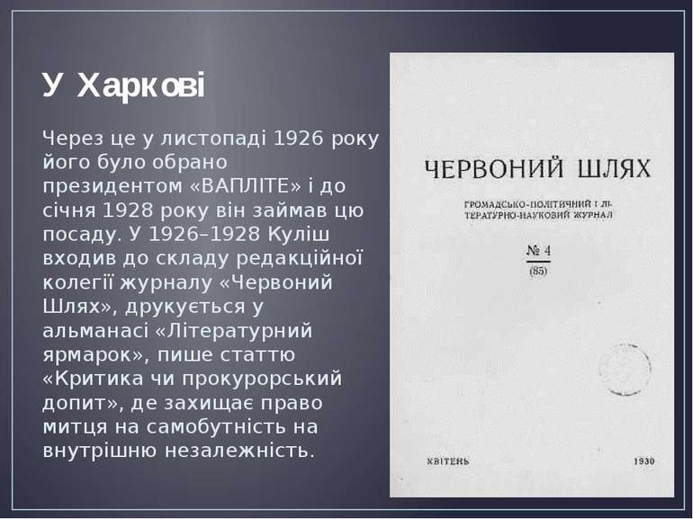 У Харкові Через це у листопаді1926року його було обрано президентом«ВАПЛІТ...