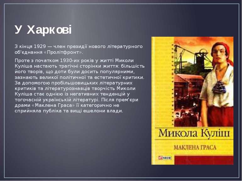 У Харкові З кінця1929— член президії нового літературного об'єднання«Пролі...