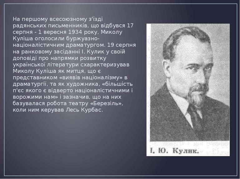 На першому всесоюзному з'їзді радянських письменників, що відбувся 17 серпня...