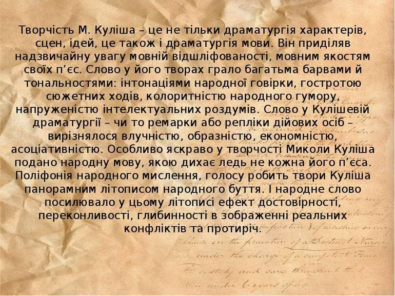 Творчість М. Куліша – це не тільки драматургія характерів, сцен, ідей, це так...