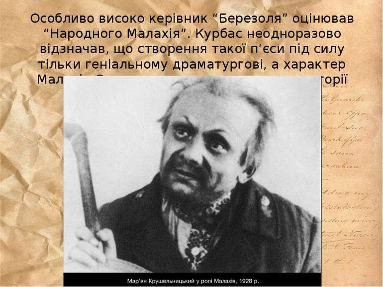 """Особливо високо керівник """"Березоля"""" оцінював """"Народного Малахія"""". Курбас неод..."""