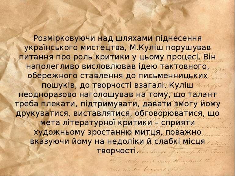 Розмірковуючи над шляхами піднесення українського мистецтва, М.Куліш порушува...