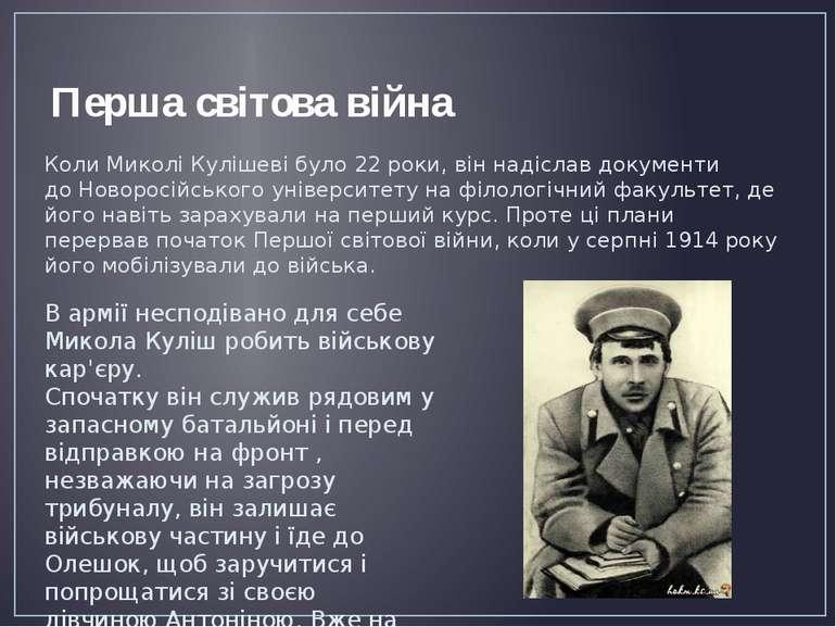 Перша світова війна Коли Миколі Кулішеві було 22 роки, він надіслав документи...