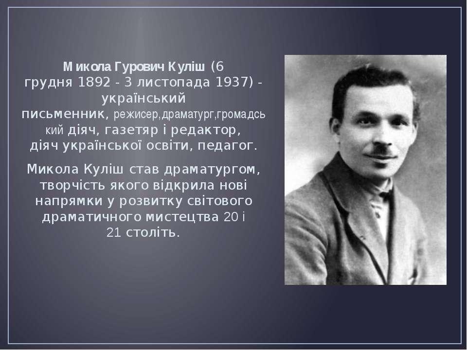 Микола Гурович Куліш(6 грудня1892 - 3 листопада1937)-український письменн...