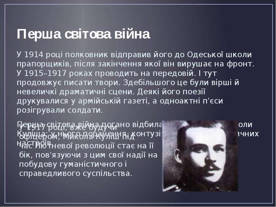 Перша світова війна У1914році полковник відправив його до Одеської школи пр...